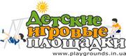 Детские игровые площадки ТМ Рlaygrounds.
