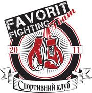 СК Фаворит приглашает на тренировки по  Боксу,  Кикбоксингу.